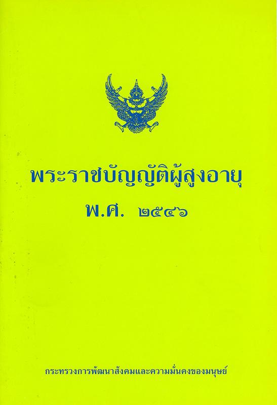 พระราชบัญญัติผู้สูงอายุ พ.ศ. 2546 /กระทรวงการพัฒนาสังคมและความมั่นคงของมนุษย์