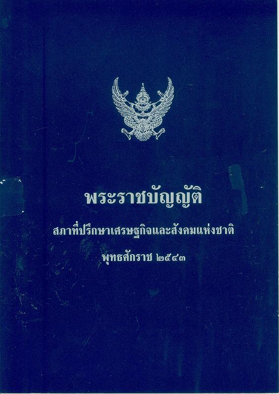 พระราชบัญญัติสภาที่ปรึกษาเศรษฐกิจและสังคมแห่งชาติ พุทธศักราช 2543 /สำนักงานสภาที่ปรึกษาเศรษฐกิจและสังคมแห่งชาติ