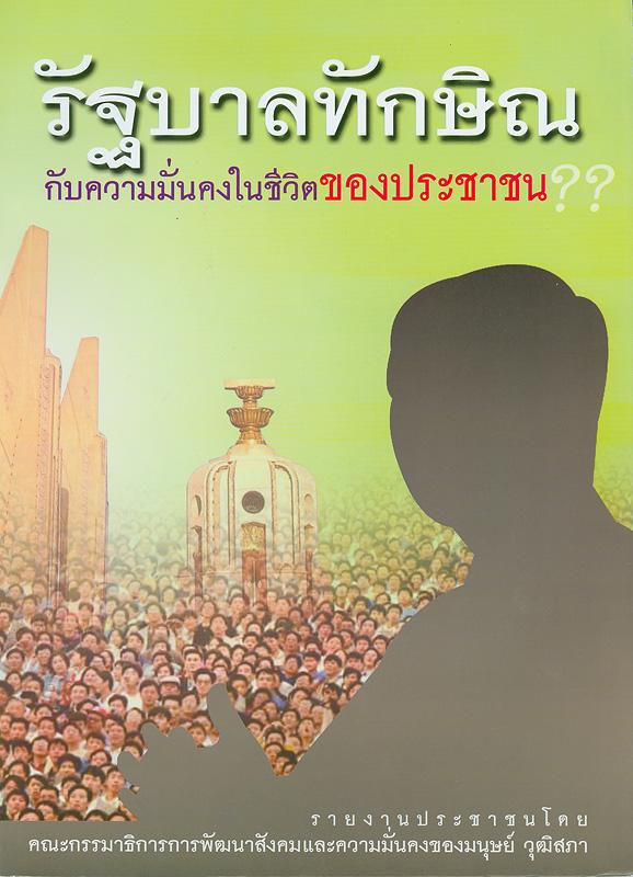 รัฐบาลทักษิณกับความมั่นคงในชีวิตของประชาชน /คณะกรรมาธิการการพัฒนาสังคมและความมั่นคงของมนุษย์ วุฒิสภา
