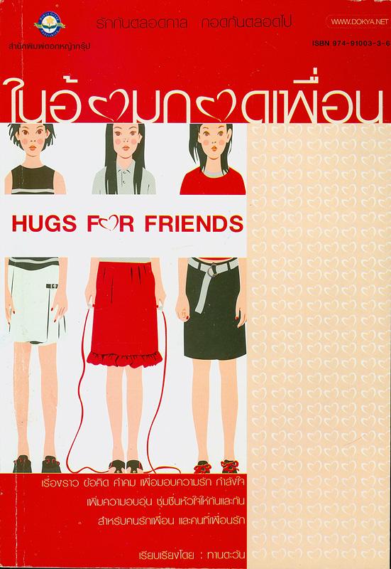 ในอ้อมกอดเพื่อน /เรียบเรียงโดย ทานตะวัน ; พรพิมล สมนึก, บรรณาธิการ||Hugs for friends