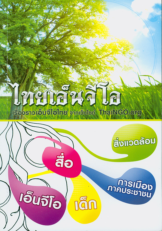 ไทยเอ็นจีโอ :เรื่องราวเอ็นจีโอไทย จากเว็บไซต์ ThaiNGO.org /ผู้เขียน, ยุทธนา วรุณปิติกุล และ สุพิตา เริงจิต ; บรรณาธิการ, อรรณพ นิพิทเมธาวี