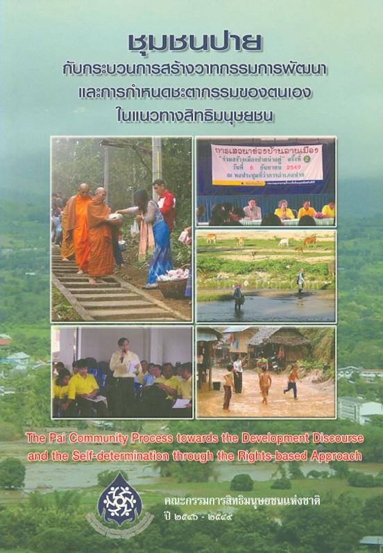 ชุมชนปายกับกระบวนการสร้างวาทกรรมการพัฒนาและการกำหนดชะตากรรมของตนเองในแนวทางสิทธิมนุษยชน /สุภรณ์ ปรีชาอนันต์||The Pai community process towards the development discourse and the self-determination through the rights-based approach