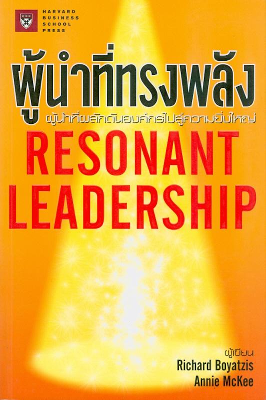 ผู้นำที่ทรงพลัง :ผู้นำที่ผลักดันองค์กรไปสู่ความยิ่งใหญ่ /Richard Boyatzis, Annie McKee ; ปฏิพล ตั้งจักรวรานนท์, แปล  Resonant leadership