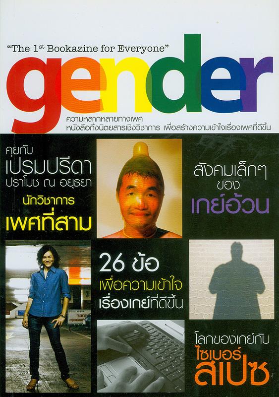 Gender :ความหลากหลายทางเพศ :หนังสือกึ่งนิตยสารเชิงวิชาการเพื่อสร้างความเข้าใจในเรื่องเพศที่ดีขึ้น /คณะผู้จัดทำ กัลยา ลักษณเกียรติ ...[และคนอื่น]||ความหลากหลายทางเพศ : หนังสือกึ่งนิตยสารเชิงวิชาการเพื่อสร้างความเข้าใจในเรื่องเพศที่ดีขึ้น