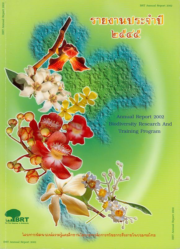 รายงานประจำปี 2545 โครงการพัฒนาองค์ความรู้และศึกษานโยบายการจัดการทรัพยากรชีวภาพในประเทศไทย /โครงการพัฒนาองค์ความรู้และศึกษานโยบายการจัดการทรัพยากรชีวภาพในประเทศไทย||Annual report 2002 Biodiversity Research and Training Program|รายงานประจำปี โครงการพัฒนาองค์ความรู้และศึกษานโยบายการจัดการทรัพยากรชีวภาพในประเทศไทย