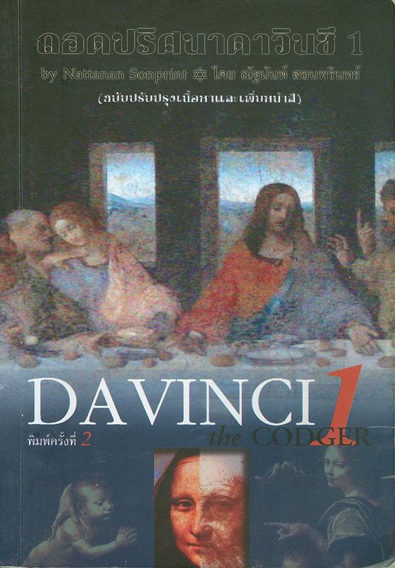 ถอดปริศนาดาวินซี /โดย ณัฐนันท์ สอนพรินทร์||Da Vinci the Codger