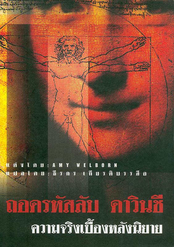ถอดรหัสลับดาวินชี :ความจริงเบื้องหลังนิยาย /Amy Welboorn, เขียน ; ธีรกร เกียรติบรรลือ, แปล||De-coding Da Vinci : the facts behind the fiction of the Da Vinci code|ถอดรหัสลับดาวินชี