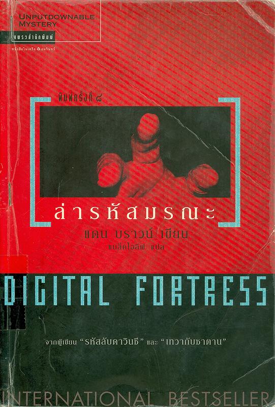 ล่ารหัสมรณะ /แดน บราวน์, เขียน ; แบล็คโอลีฟ, แปล||Digital fortress||วรรณกรรมแปล ;ลำดับที่ 64