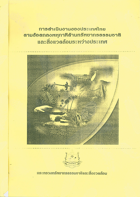 การดำเนินงานของประเทศไทยตามข้อตกลงพหุภาคีด้านทรัพยากรธรรมชาติและสิ่งแวดล้อมระหว่างประเทศ /คณะบรรณาธิการ, อัษฎาพร ไกรพานนท์...[และคนอื่นๆ]