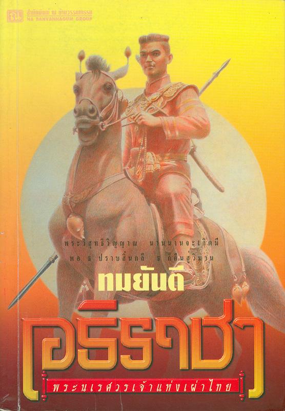 อธิราชา /ทมยันตี ||อธิราชาพระนเรศวรแห่งเผ่าไทย