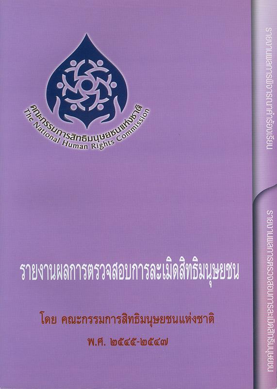 รายงานผลการตรวจสอบการละเมิดสิทธิมนุษยชน พ.ศ. 2545-2547 /คณะกรรมการสิทธิมนุษยชนแห่งชาติ ; บรรณาธิการ, สุนี ไชยรส และ เกศริน เตียวสกุล||รายงานผลการตรวจสอบการละเมิดสิทธิมนุษยชน