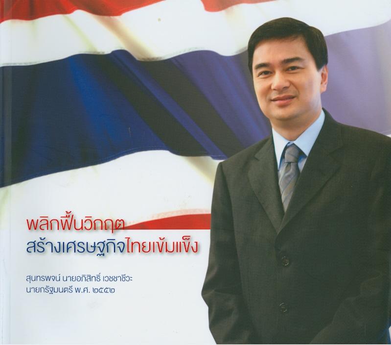 พลิกฟื้นวิกฤต สร้างเศรฐกิจไทยเข้มแข็ง :สุนทรพจน์ นายอภิสิทธิ์ เวชชาชีวะ นายกรัฐมนตรี พ.ศ. 2552 /สำนักโฆษก สำนักเลขาธิการนายกรัฐมนตรี สำนักนายกรัฐมนตรี