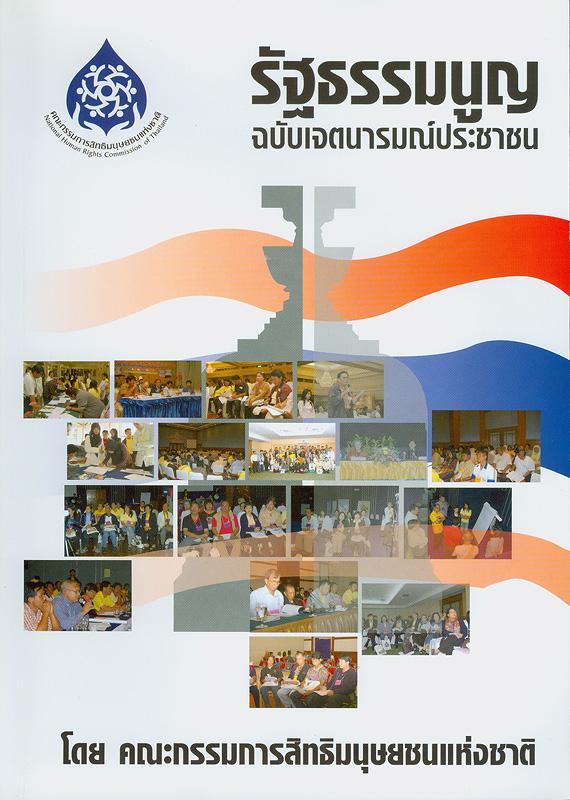 รัฐธรรมนูญฉบับเจตนารมณ์ประชาชน /คณะกรรมการสิทธิมนุษยชนแห่งชาติ