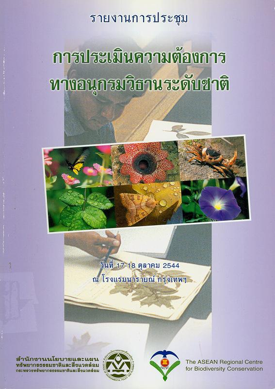 รายงานการประชุมการประเมินความต้องการทางอนุกรมวิธานระดับชาติ วันที่ 17-18 ตุลาคม 2544 ณ โรงแรมนารายณ์ กรุงเทพฯ /บรรณาธิการ อัญชิรา มะณีวงศ์, สิริกุล บรรพพงศ์