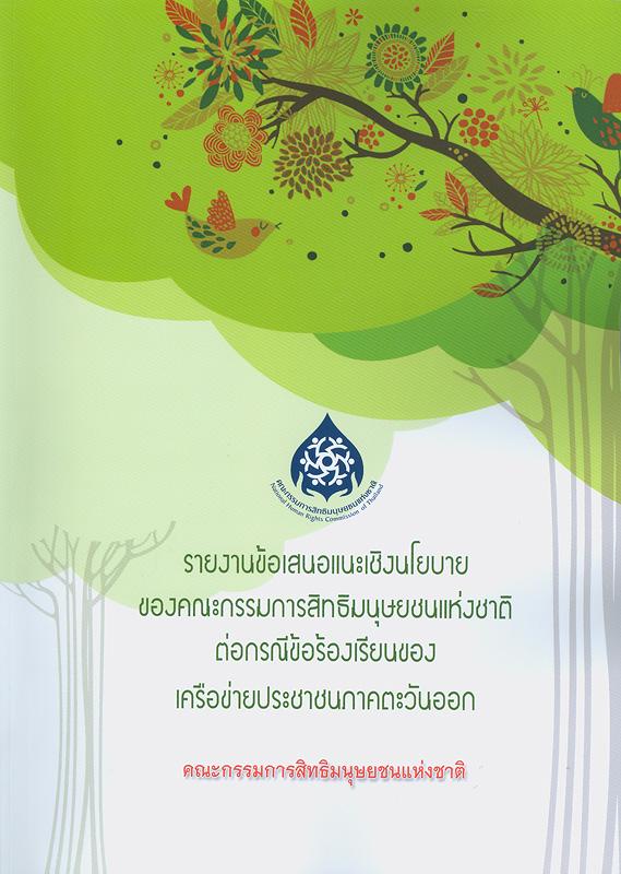 รายงานข้อเสนอแนะเชิงนโยบายของคณะกรรมการสิทธิมนุษยชนแห่งชาติต่อกรณีข้อร้องเรียนของเครือข่ายประชาชนภาคตะวันออก/บรรณาธิการ ชูชัย ศุภวงศ์||NHRCT's recommendations on policy : case of petition from the eastern people's network (Thai Language)