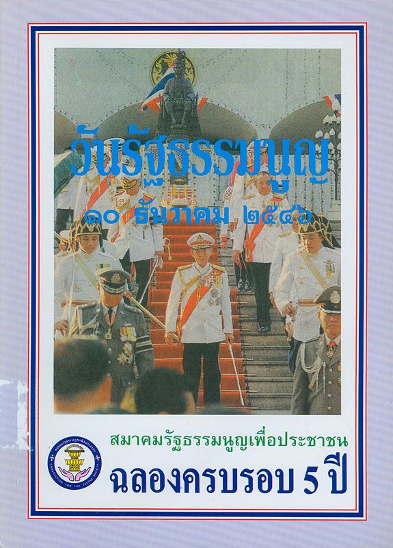 วันรัฐธรรมนูญ 10 ธันวาคม 2546 /สมาคมรัฐธรรมนูญเพื่อประชาชน ฉลองครบรอบ 5 ปี