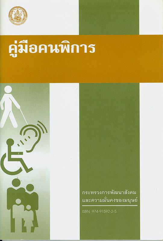 คู่มือคนพิการ /สำนักส่งเสริมและพิทักษ์คนพิการ