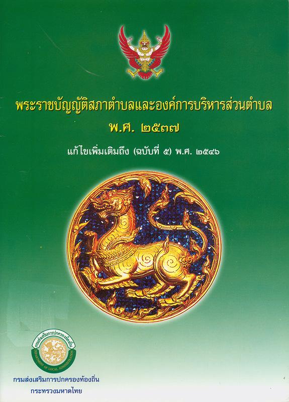 พระราชบัญญัติสภาตำบลและองค์การบริหารส่วนตำบล พ.ศ. 2537 แก้ไขเพิ่มเติมถึง (ฉบับที่ 5) พ.ศ. 2546 /กรมส่งเสริมการปกครอง กระทรวงมหาดไทย