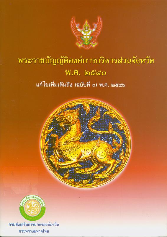 พระราชบัญญัติองค์การบริหารส่วนจังหวัด พ.ศ. 2540 แก้ไขเพิ่มเติมถึง (ฉบับที่ 3) พ.ศ. 2546 /กรมส่งเสริมการปกครองท้องถิ่น กระทรวงมหาดไทย