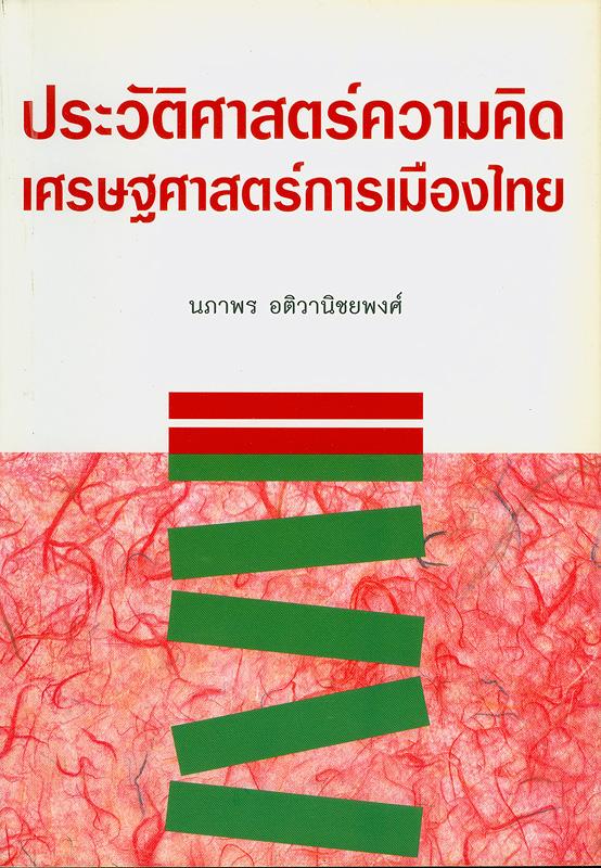 ประวัติศาสตร์ความคิดเศรษฐศาสตร์การเมืองไทย /นภาพร อติวานิชยพงศ์