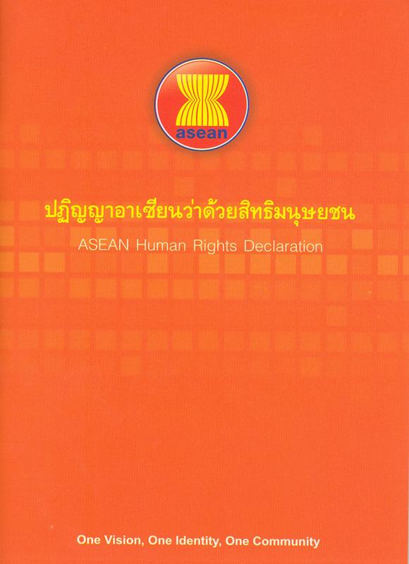 ปฏิญญาอาเซียนว่าด้วยสิทธิมนุษยชน/กรมอาเซียน กระทรวงการต่างประเทศ||ASEAN Human Rights Declaration
