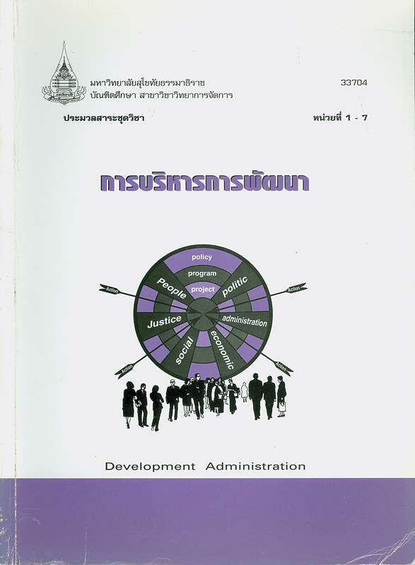 การบริหารการพัฒนา /บัณฑิตศึกษา สาขาวิชาวิทยาการจัดการ มหาวิทยาลัยสุโขทัยธรรมาธิราช||ประมวลสาระชุดวิชาการบริหารการพัฒนา หน่วยที่ 1-7|ประมวลสาระชุดวิชาการบริหารการพัฒนา หน่วยที่ 8-15|Development administration