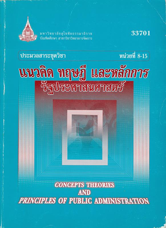 แนวคิด ทฤษฎีและหลักการรัฐประศาสนศาสตร์ /บัณฑิตศึกษา สาขาวิชาวิทยาการจัดการ มหาวิทยาลัยสุโขทัยธรรมาธิราช||ประมวลสาระชุดวิชาแนวคิด ทฤษฎีและหลักการรัฐประศาสนศาสตร์ หน่วยที่ 8-15|Concepts theories and principles of public administration