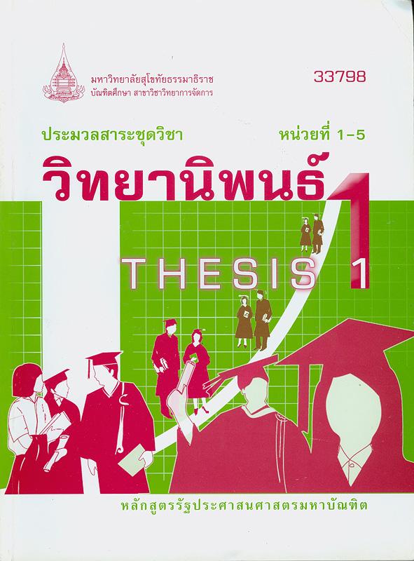 วิทยานิพนธ์ :หลักสูตรรัฐประศาสนศาสตรมหาบัณฑิต /บัณฑิตศึกษา สาขาวิชาวิทยาการจัดการ มหาวิทยาลัยสุโขทัยธรรมาธิราช||ประมวลสาระชุดวิชาวิทยานิพนธ์ 1 : หลักสูตรรัฐประศาสนศาสตรมหาบัณฑิต หน่วยที่ 1-5|ประมวลสาระชุดวิชาวิทยานิพนธ์ 2 : หลักสูตรรัฐประศาสนศาสตรมหาบัณฑิต หน่วยที่ 6-10|ประมวลสาระชุดวิชาวิทยานิพนธ์ 3 : หลักสูตรรัฐประศาสนศาสตรมหาบัณฑิต หน่วยที่ 11-15