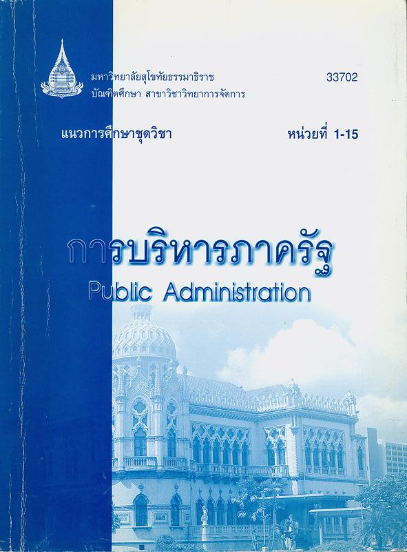 แนวการศึกษาชุดวิชาการบริหารภาครัฐ หน่วยที่ 1-15 /บัณฑิตศึกษา สาขาวิชาวิทยาการจัดการ มหาวิทยาลัยสุโขทัยธรรมาธิราช||การบริหารภาครัฐ|Public administration