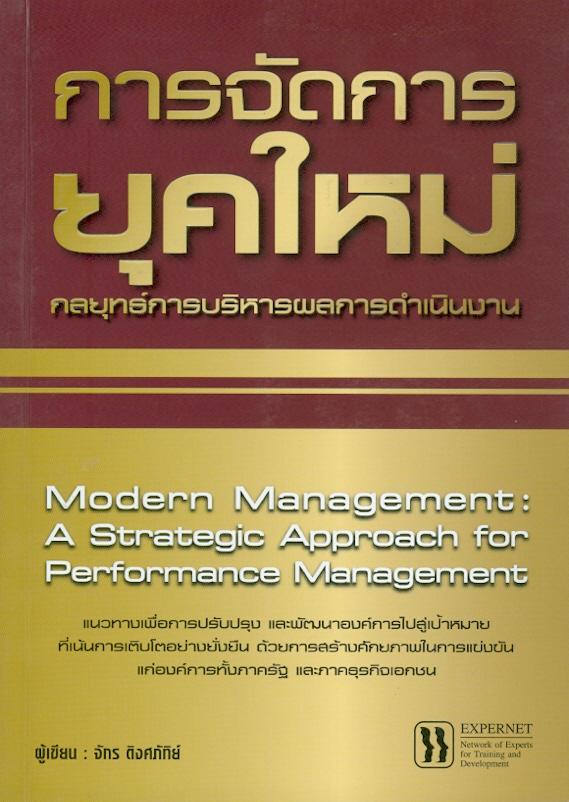 การจัดการยุคใหม่ :กลยุทธ์การบริหารผลการดำเนินงาน /จักร ติงศภัทิย์||Modern management : a strategic approcah for performance management