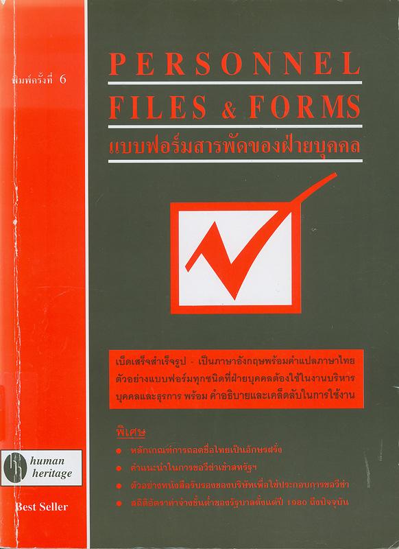 แบบฟอร์มสารพัดของฝ่ายบุคคล /อนุพันธ์ กิจพันธ์พานิช  Personnel files and forms