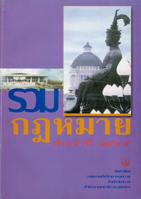 รวมกฎหมายประจำปี พุทธศักราช 2545 /สำนักวิชาการ สำนักงานเลขาธิการวุฒิสภา