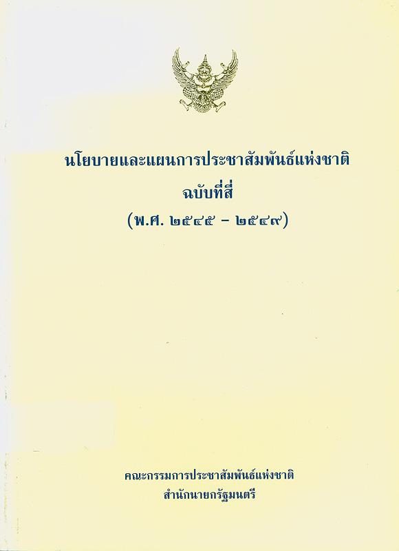 นโยบายและแผนการประชาสัมพันธ์แห่งชาติ ฉบับที่สี่ (พ.ศ. 2545-2549) /คณะกรรมการประชาสัมพันธ์แห่งชาติ สำนักนายกรัฐมนตรี