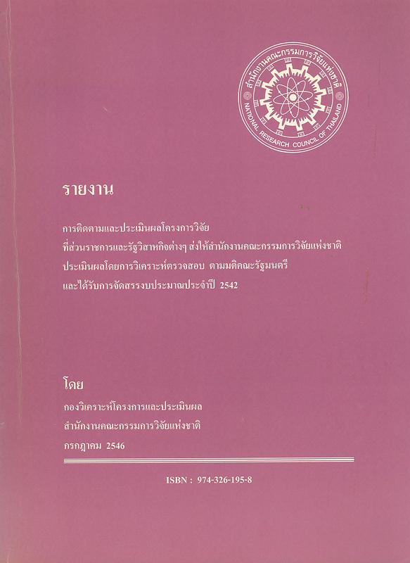 รายงานการติดตามและประเมินผลโครงการวิจัยที่ส่วนราชการและรัฐวิสาหกิจต่าง ๆ ส่งให้สำนักงานคณะกรรมการวิจัยแห่งชาติประเมินผลโดยการวิเคราะห์ตรวจสอบตามมติคณะรัฐมนตรีและได้รับการจัดสรรงบประมาณประจำปี 2542 /โดยกองวิเคราะห์โครงการประเมินผลสำนักงานคณะกรรมการวิจัยแห่งชาติ ; บรรณาธิการ นที เนียมศรีจันทร์, ครรชิต พุทธโกษา, ศยามน ไชยปุรณะ||การติดตามและประเมินผลโครงการวิจัยที่ส่วนราชการและรัฐวิสาหกิจต่าง ๆ ส่งให้สำนักงานคณะกรรมการวิจัยแห่งชาติประเมินผลโดยการวิเคราะห์ตรวจสอบตามมติคณะรัฐมนตรีและได้รับการจัดสรรงบประมาณประจำปี 2542