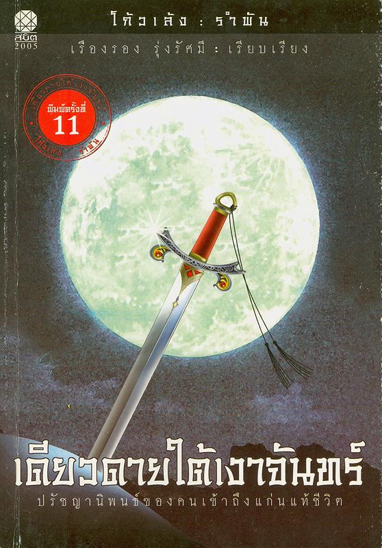 เดียวดายใต้เงาจันทร์/โก้วเล้ง ; เรืองรอง รุ่งรัศมี, ผู้เรียบเรียง||เดียวดายใต้เงาจันทร์ : ปรัชญานิพนธ์ของคนเข้าถึงแก่นแท้ชีวิต