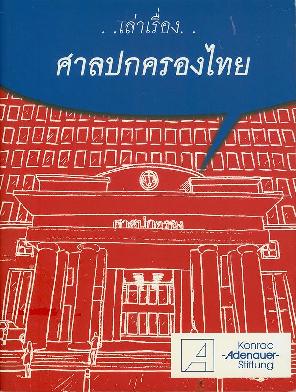 เล่าเรื่องศาลปกครองไทย /ผู้เขียน สุชาติ เวโรจน์