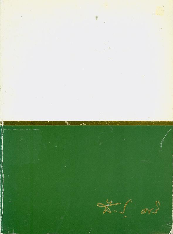อนุสรณ์งานฌาปนกิจศพ นางสำราญ ศริ ณ วัดระฆังโฆสิตาราม กรุงเทพมหานคร 14 พฤศจิกายน 2536||Master's English - Thai dictionary