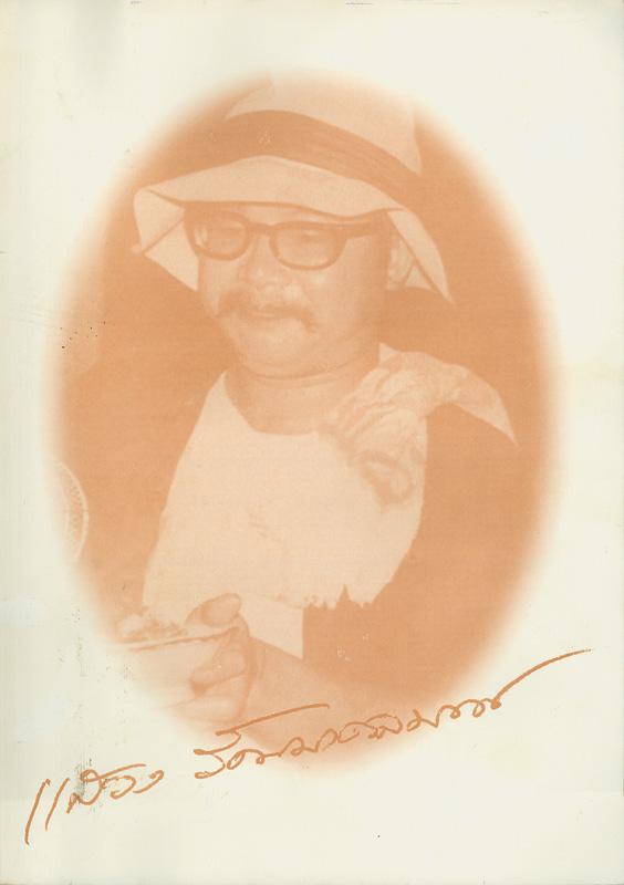 ที่ระลึกงานพระราชทานเพลิงศพ ผู้ช่วยศาสตราจารย์ ดร.แสวง รัตนมงคลมาศ ท.ช., ท.ม. ณ เมรุวัดมกุฏกษัตริยาราม กรุงเทพมหานคร วันพฤหัสบดีที่ 12 ธันวาคม พ.ศ. 2545 เวลา 17.00 น.