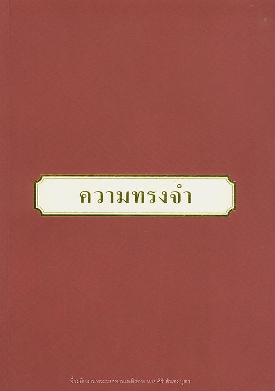 หนังสือที่ระลึกงานพระราชทานเพลิงศพ นายศิริ สันตะบุตร ป.ช., ป.ม. วันอังคารที่ 7 สิงหาคม 2545 ณ เมรุวัดมกุฏกษัตริยาราม เขตพระนคร กรุงเทพมหานคร||ความทรงจำ|ที่ระลึกงานพระราชทานเพลิงศพ นายศิริ สันตะบุตร