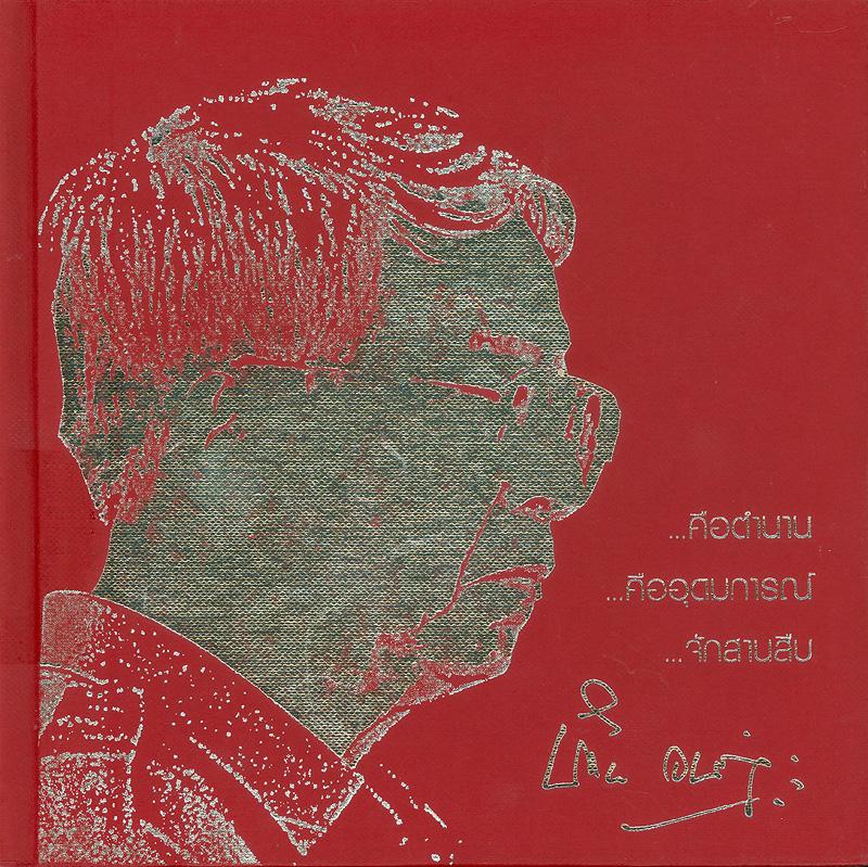 นิคม จันทรวิทุร :คือตำนาน ...คืออุดมการณ์ ...จักสานสืบ /[ผู้จัดทำ] ขบวนการแรงงานไทย