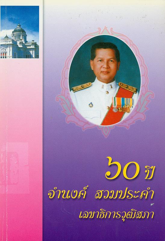 60 ปี จำนงค์ สวมประคำ เลขาธิการวุฒิสภา 21 มีนาคม 2545||60 ปี จำนงค์ สวมประคำ เลขาธิการวุฒิสภา|มงคลชีวิต