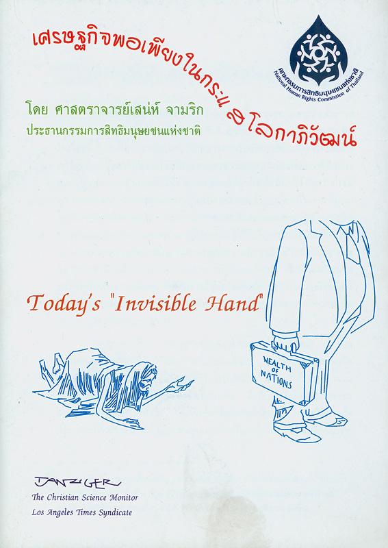 เศรษฐกิจพอเพียงในกระแสโลกาภิวัฒน์ /เสน่ห์ จามริก||Today's invisible hand