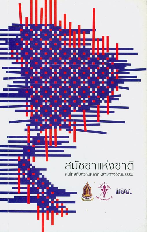 สมัชชาแห่งชาติ :คนไทยกับความหลากหลายทางวัฒนธรรม /บรรณาธิการ, อธิคม คุณาวุฒิ