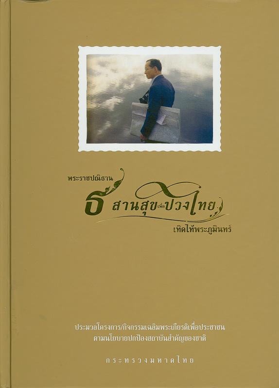พระราชปณิธาน ธ สานสุขเพื่อปวงไทยเทิดไท้พระภูมินทร์ /กระทรวงมหาดไทย