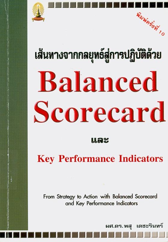 เส้นทางจากกลยุทธ์สู่การปฏิบัติด้วย Balanced scorecard และ Key performance indicators /พสุ เดชะรินทร์
