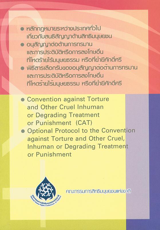 หลักกฎหมายระหว่างประเทศทั่วไปเกี่ยวกับสิทธิมนุษยชน, อนุสัญญาต่อต้านการทรมานและการประติบัติหรือการลงโทษอื่นที่โหดร้ายไร้มนุษยธรรม หรือที่ย่ำยีศักดิ์ศรี, พิธีสารเลือกรับของอนุสัญญาต่อต้านการทรมานและการประติบัติหรือการลงโทษอื่นที่โหดร้ายไร้มนุษยธรรม หรือที่ย่ำยีศักดิ์ศรี /คณะกรรมการสิทธิมนุษยชนแห่งชาติ||Convention Against Torture and other cruel inhuman or degrading treatment or punishment (CAT), optional protocol to the convention against torture and oher cruel, inhumanor degrading treatment or punishment