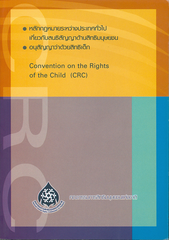 หลักกฎหมายระหว่างประเทศทั่วไปเกี่ยวกับสนธิสัญญาด้านสิทธิมนุษยชน, อนุสัญญาว่าด้วยสิทธิเด็ก /จัดทำโดย สำนักงานคณะกรรมการสิทธิมนุษยชนแห่งชาติ||Convention on the rights of the child (CRC)