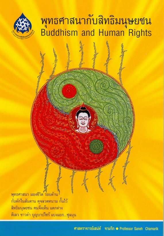 พุทธศาสนากับสิทธิมนุษยชน /เสน่ห์ จามริก||Buddhism and human rights||ชุดการส่งเสริมความรู้ด้านสิทธิมนุษยชน.ชุดที่ 3