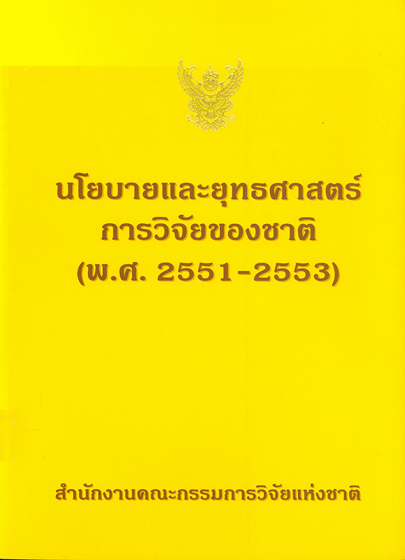 นโยบายและยุทธศาสตร์การวิจัยของชาติ (พ.ศ. 2551-2553) /สำนักงานคณะกรรมการวิจัยแห่งชาติ