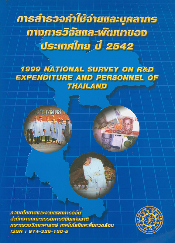 การสำรวจค่าใช้จ่ายและบุคลากรทางการวิจัยและพัฒนาของประเทศไทย ปี 2542 /กองนโยบายและวางแผนการวิจัย สำนักงานคณะกรรมการวิจัยแห่งชาติ ||1999 National survey on R&D expenditure and personnel of Thailand|National survey on R&D expenditure and personnel of Thailand